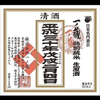 2月5日一ノ蔵立春朝搾り入荷!!