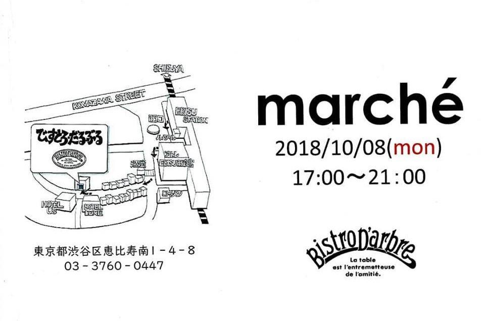 10月8日魚谷屋が恵比寿に現る!!