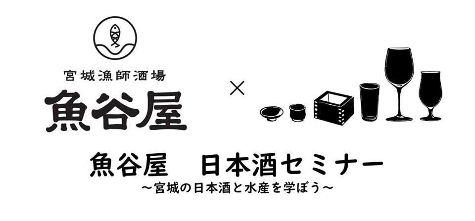 2/23 魚谷屋 日本酒セミナー~第一回:日本酒基礎講座 ~