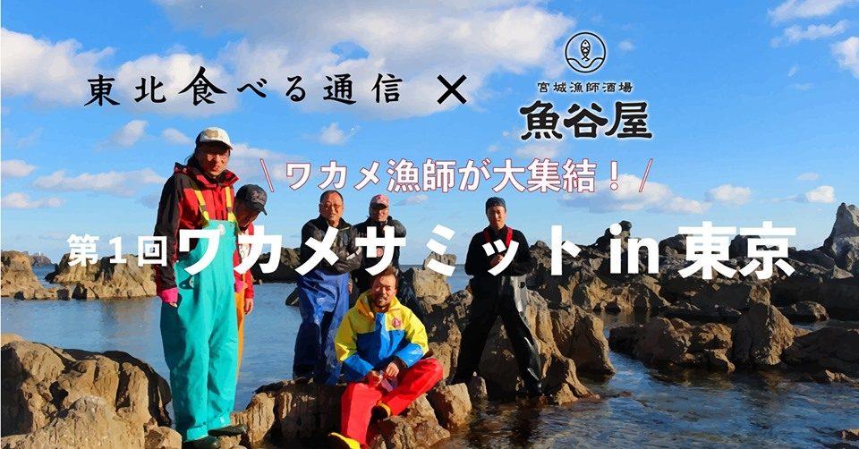 6月1日ワカメサミット開催!(漁師ナイト番外編)