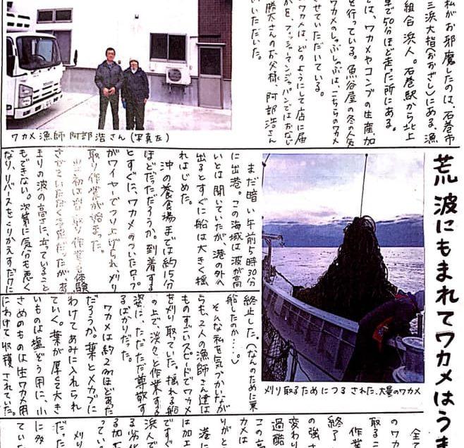 龍&知枝の研修レポート