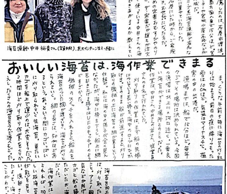 知枝新聞 第二弾