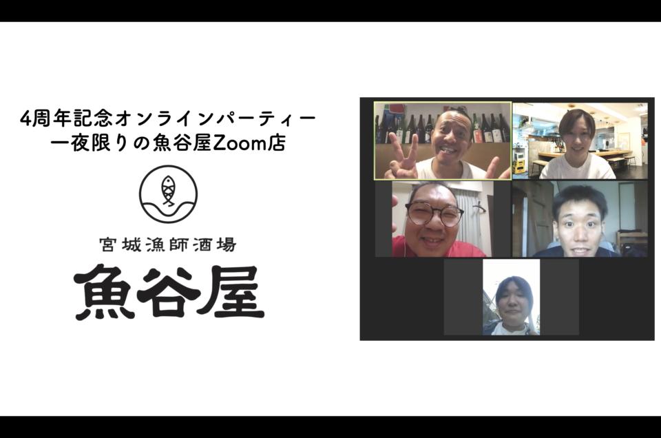 4周年記念オンラインパーティー/一夜限りの魚谷屋Zoom店開店/