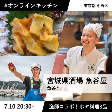 7/10 オンライン漁師ナイト、ホヤ漁師渥美貴幸と共演します!!