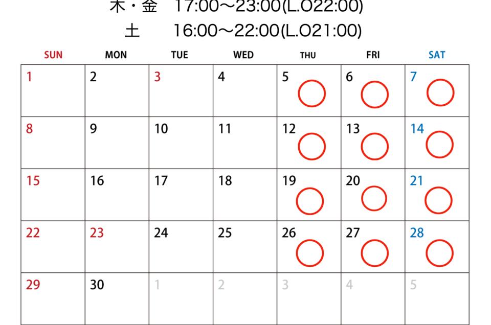 【11月営業日のお知らせ】