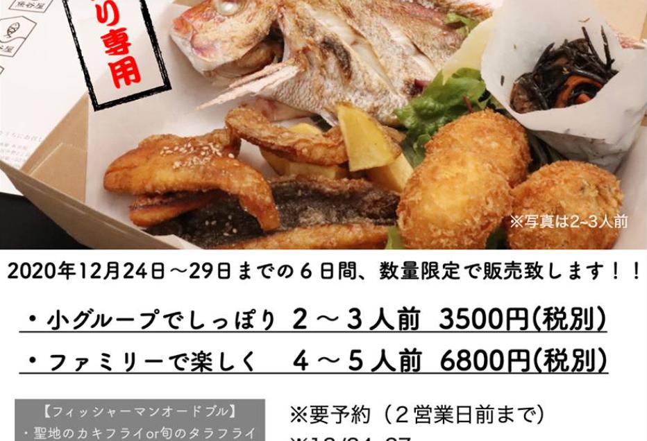 テイクアウト販売「年末の特別企画魚谷屋特製フィッシャーマンオードブル」