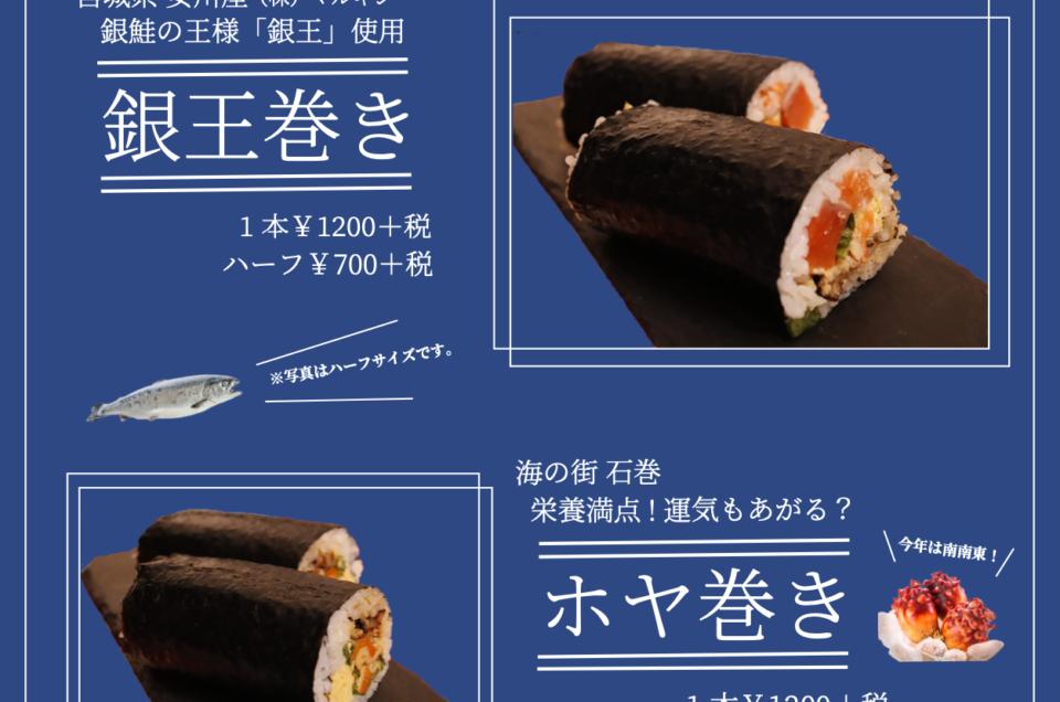 【2021年 魚谷屋の恵方巻 ご予約開始!】