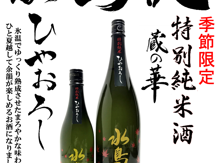 【魚谷屋よりおすすめの日本酒のご案内】